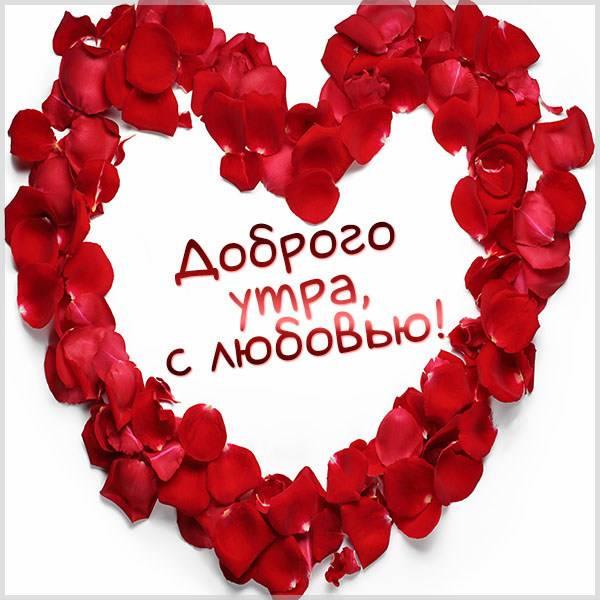 Пожелание доброго утра с любовью в картинке - скачать бесплатно на otkrytkivsem.ru