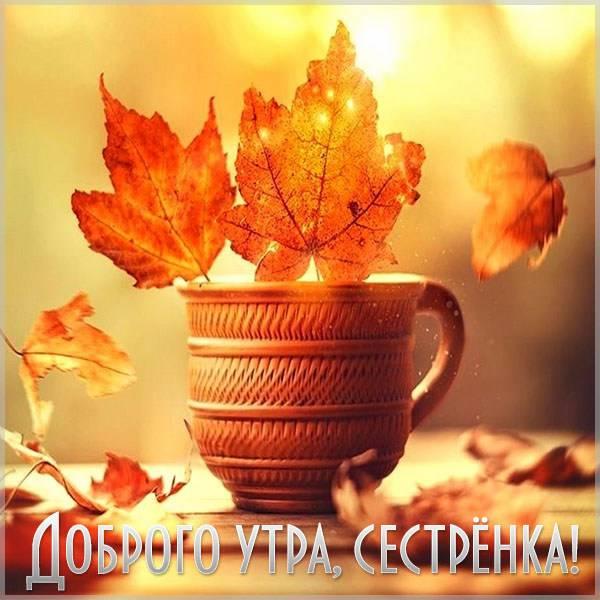 Пожелание доброго утра сестренке с открыткой - скачать бесплатно на otkrytkivsem.ru