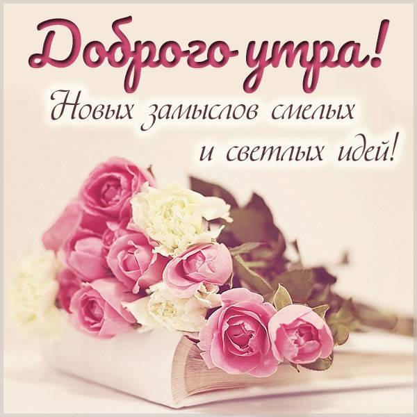 Пожелание доброго утра в картинке цветы - скачать бесплатно на otkrytkivsem.ru