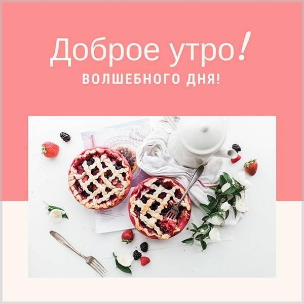 Пожелание доброго утра в картинке - скачать бесплатно на otkrytkivsem.ru