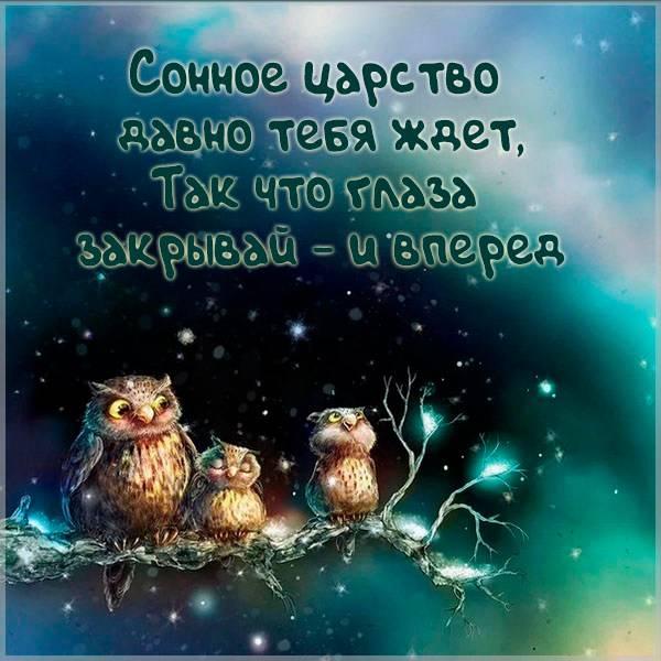 Пожелание доброй ночи девушке в картинке - скачать бесплатно на otkrytkivsem.ru