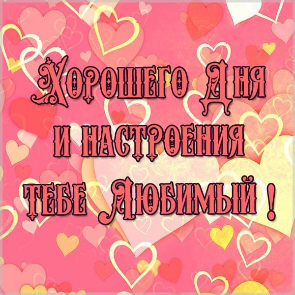 Пожелание хорошего дня любимому мужчине в прозе - скачать бесплатно на otkrytkivsem.ru
