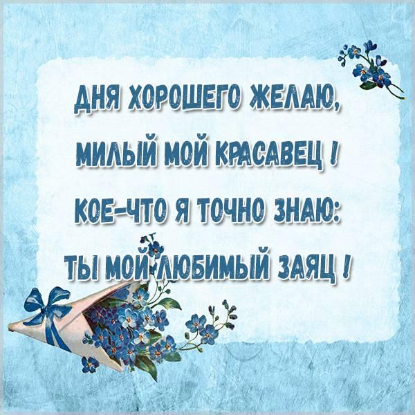 Пожелание хорошего дня любимому мужчине в стихах - скачать бесплатно на otkrytkivsem.ru
