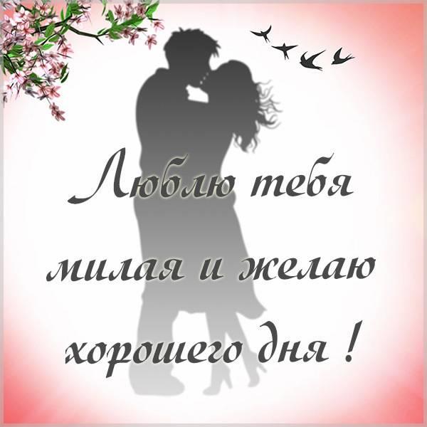 Пожелание хорошего дня любимой девушке в картинке - скачать бесплатно на otkrytkivsem.ru