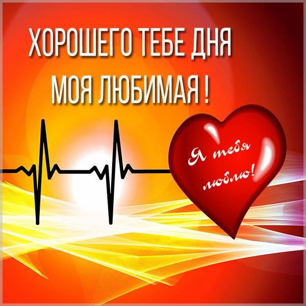 Пожелание хорошего дня любимой в открытке - скачать бесплатно на otkrytkivsem.ru