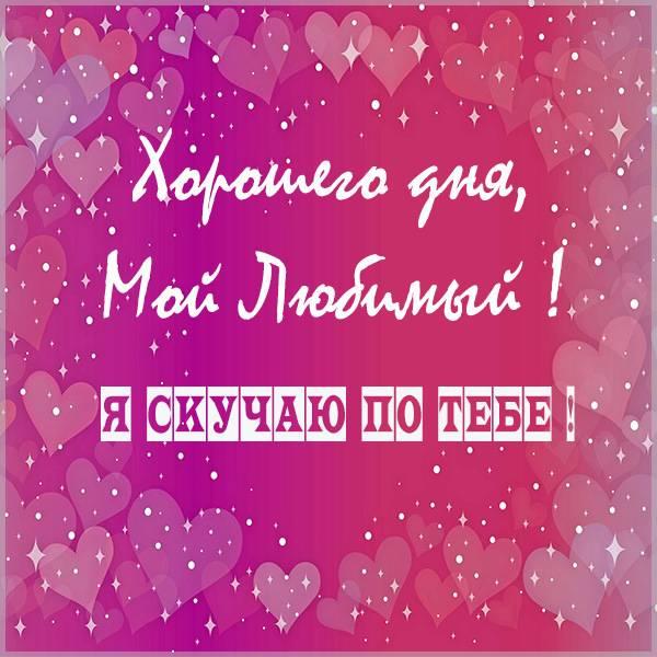 Пожелание хорошего дня мужчине любимому на расстоянии - скачать бесплатно на otkrytkivsem.ru