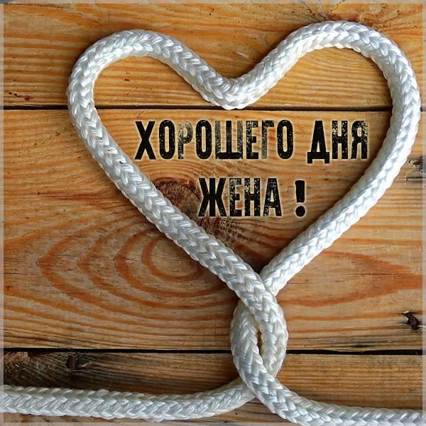 Пожелание хорошего дня жене в картинке - скачать бесплатно на otkrytkivsem.ru