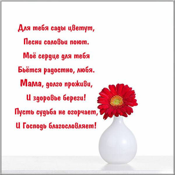 Пожелание маме в открытке - скачать бесплатно на otkrytkivsem.ru