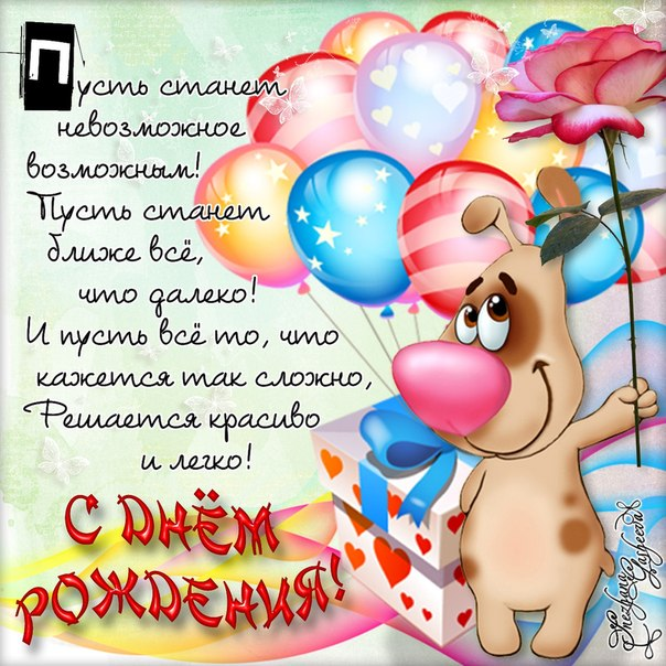 Пожелание на День Рождения! - скачать бесплатно на otkrytkivsem.ru