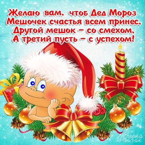 Пожелание на Новый Год стишок - скачать бесплатно на otkrytkivsem.ru
