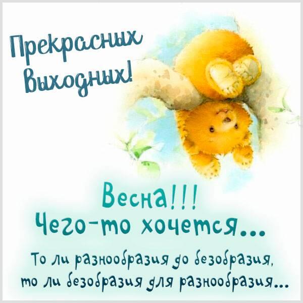 Пожелание прекрасных весенних выходных в картинке - скачать бесплатно на otkrytkivsem.ru