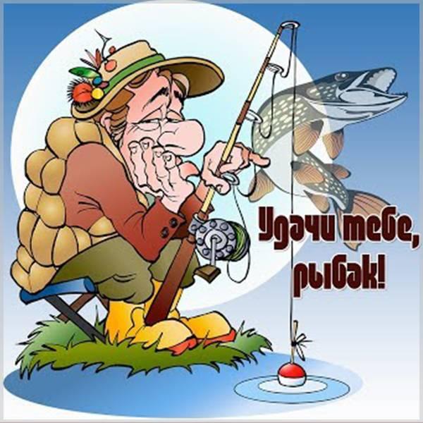 Пожелание рыбаку перед рыбалкой в картинке - скачать бесплатно на otkrytkivsem.ru