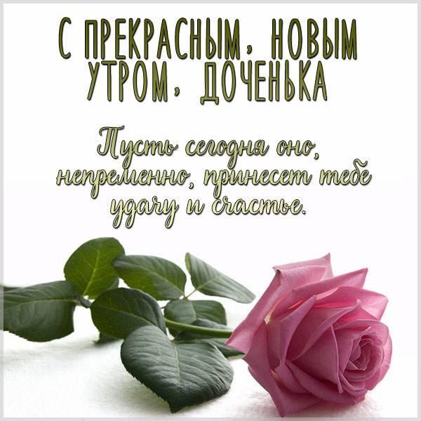 Пожелание с добрым утром доченьке в открытке - скачать бесплатно на otkrytkivsem.ru