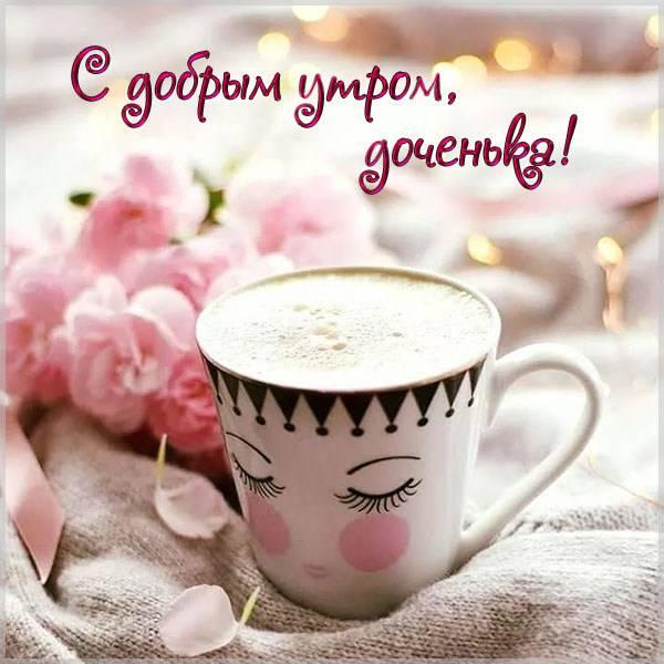 Пожелание с добрым утром дочери в картинке - скачать бесплатно на otkrytkivsem.ru