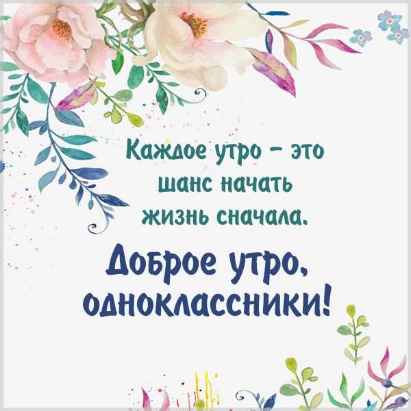 Пожелание с добрым утром одноклассникам в картинке - скачать бесплатно на otkrytkivsem.ru
