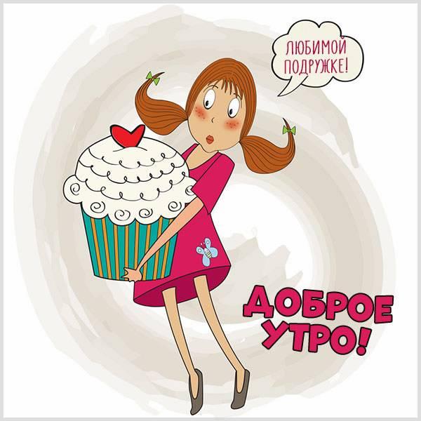 Пожелание с добрым утром подруге прикольное в картинке - скачать бесплатно на otkrytkivsem.ru