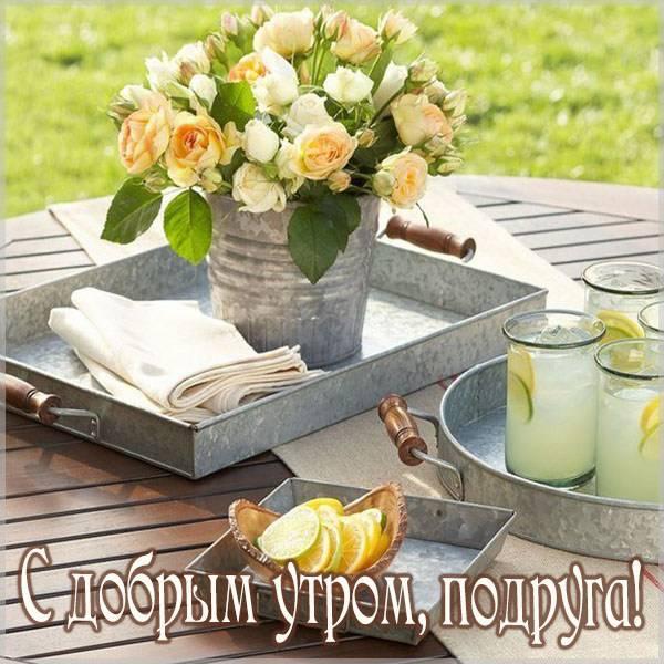 Пожелание с добрым утром подруге в картинке - скачать бесплатно на otkrytkivsem.ru