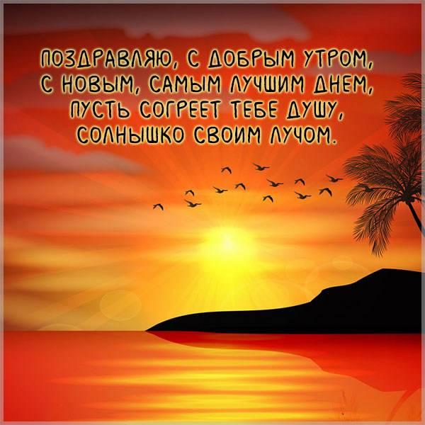 Пожелание с добрым утром подружке в картинке - скачать бесплатно на otkrytkivsem.ru
