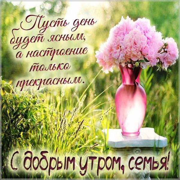 Пожелание с добрым утром семье в картинке - скачать бесплатно на otkrytkivsem.ru