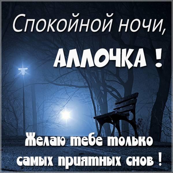 Пожелание спокойной ночи Аллочка в картинке - скачать бесплатно на otkrytkivsem.ru