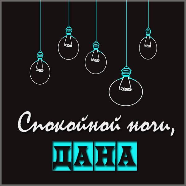 Пожелание спокойной ночи Дана в картинке - скачать бесплатно на otkrytkivsem.ru