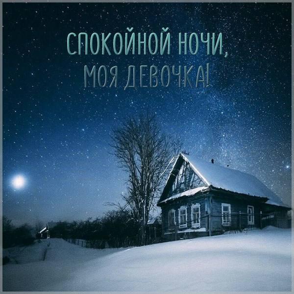 Пожелание спокойной ночи доченьке от мамы в картинке - скачать бесплатно на otkrytkivsem.ru