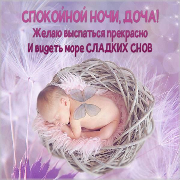 Пожелание спокойной ночи дочери в картинке - скачать бесплатно на otkrytkivsem.ru