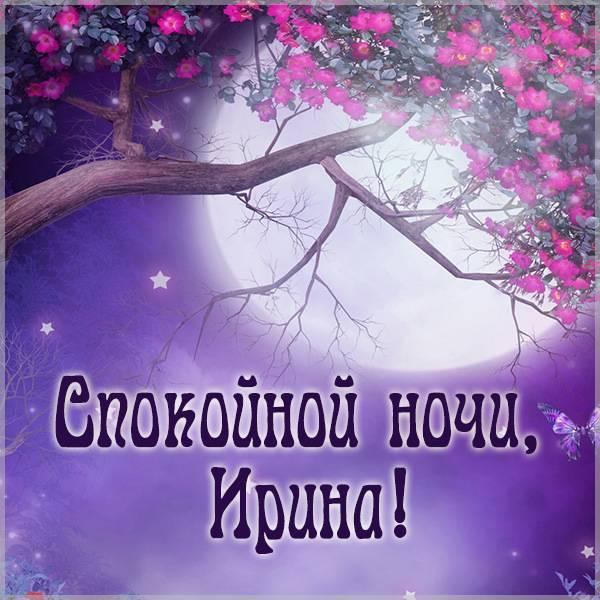 Пожелание спокойной ночи Ирина в картинке - скачать бесплатно на otkrytkivsem.ru