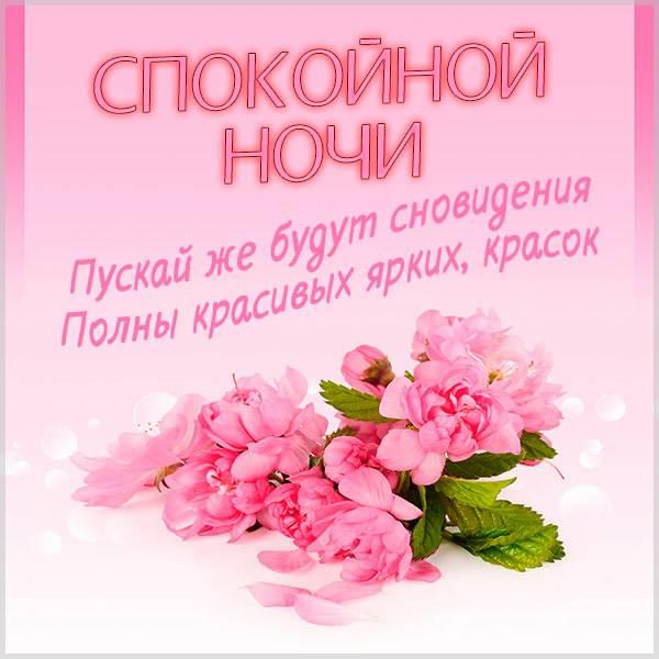Пожелание спокойной ночи красивой женщине в открытке - скачать бесплатно на otkrytkivsem.ru