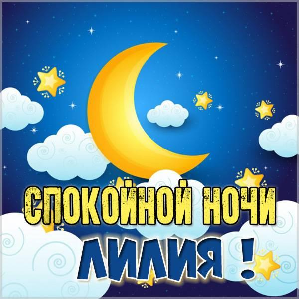 Пожелание спокойной ночи Лилия в картинке - скачать бесплатно на otkrytkivsem.ru