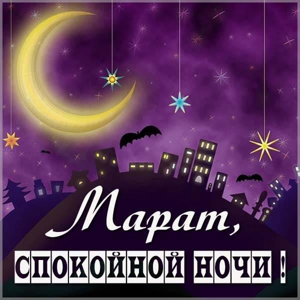 Пожелание спокойной ночи Марат в картинке - скачать бесплатно на otkrytkivsem.ru