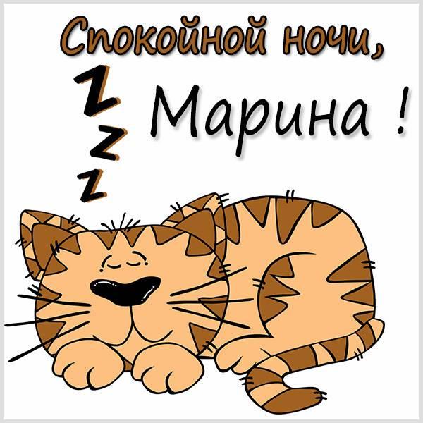 Пожелание спокойной ночи Марина в картинке - скачать бесплатно на otkrytkivsem.ru