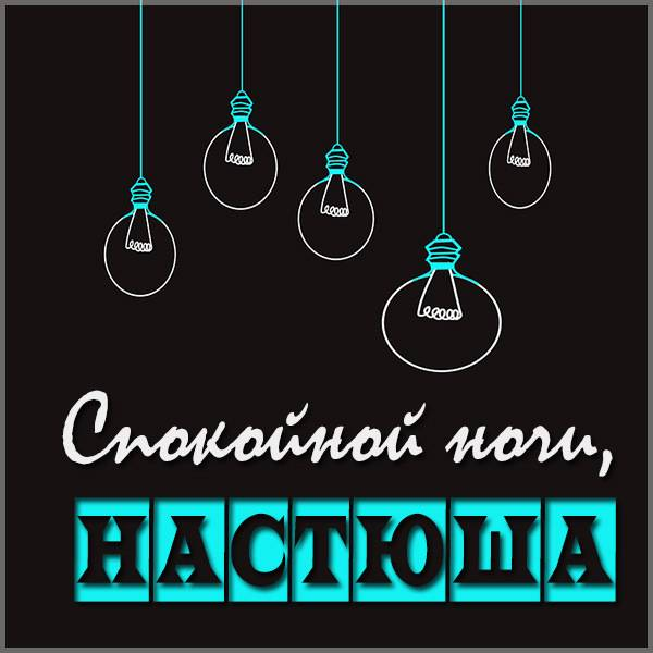 Пожелание спокойной ночи Настюша в картинке - скачать бесплатно на otkrytkivsem.ru