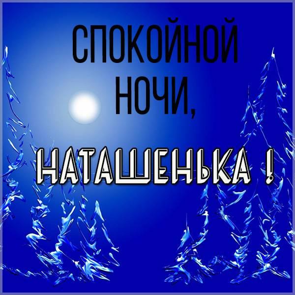 Пожелание спокойной ночи Наташенька в картинке - скачать бесплатно на otkrytkivsem.ru