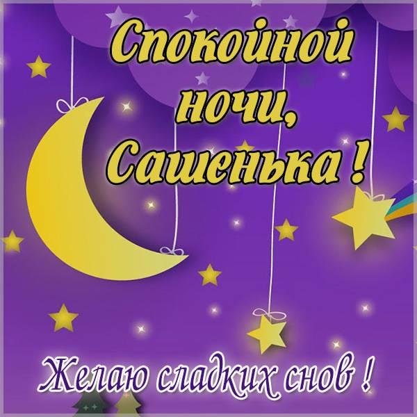 Пожелание спокойной ночи Сашенька в картинке - скачать бесплатно на otkrytkivsem.ru
