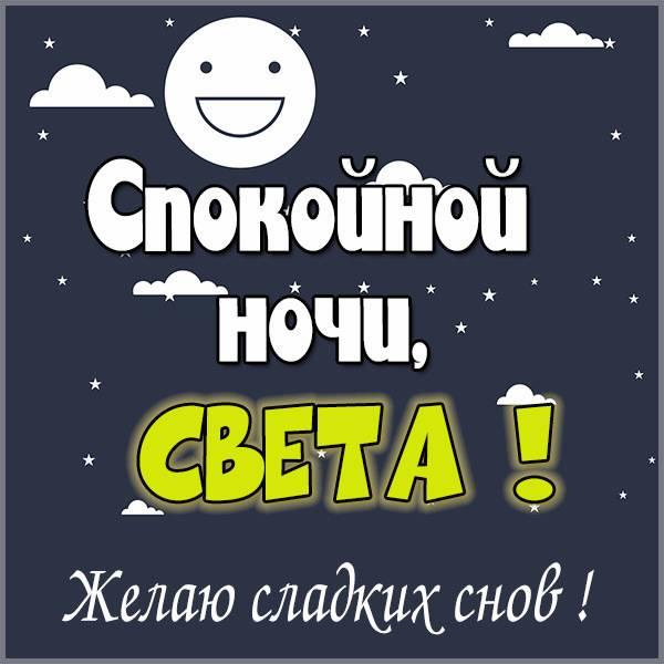 Пожелание спокойной ночи Света в картинке - скачать бесплатно на otkrytkivsem.ru