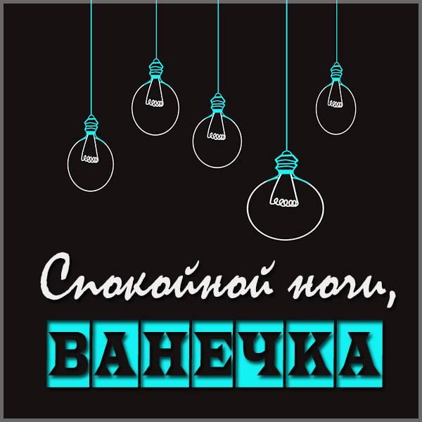 Пожелание спокойной ночи Ванечка в картинке - скачать бесплатно на otkrytkivsem.ru