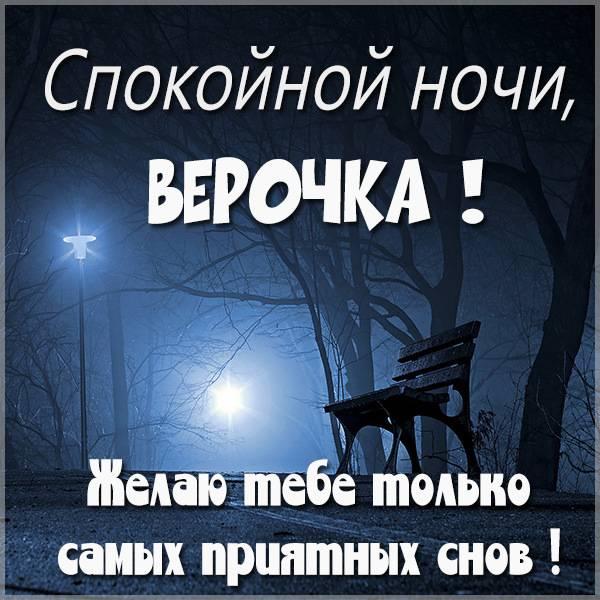 Пожелание спокойной ночи Верочка в картинке - скачать бесплатно на otkrytkivsem.ru