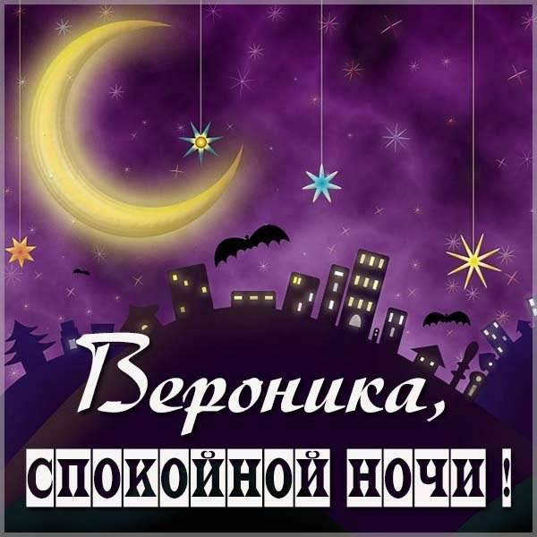 Пожелание спокойной ночи Вероника в картинке - скачать бесплатно на otkrytkivsem.ru