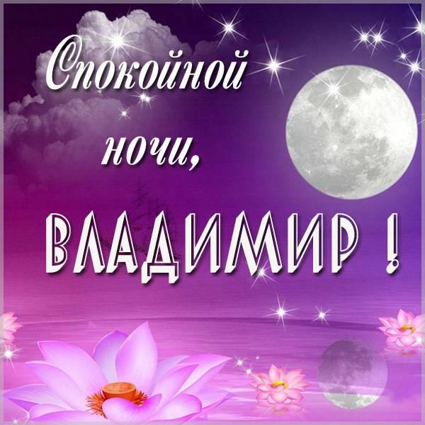 Пожелание спокойной ночи Владимир в картинке - скачать бесплатно на otkrytkivsem.ru
