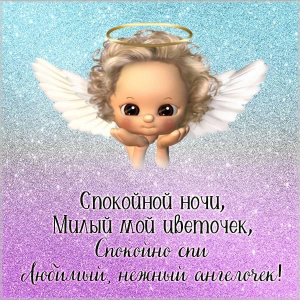 Пожелание спокойной ночи внучке в картинке - скачать бесплатно на otkrytkivsem.ru