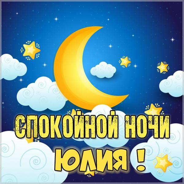 Пожелание спокойной ночи Юлия в картинке - скачать бесплатно на otkrytkivsem.ru