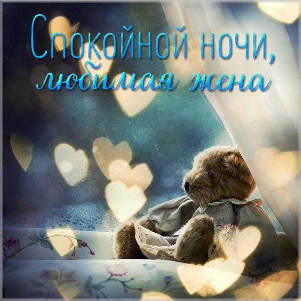 Пожелание спокойной ночи жене в картинке - скачать бесплатно на otkrytkivsem.ru