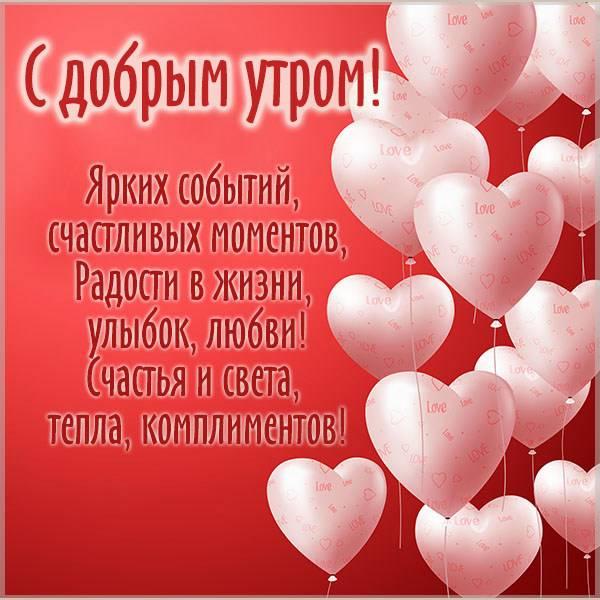 Пожелание в картинке с добрым утром трогательное - скачать бесплатно на otkrytkivsem.ru