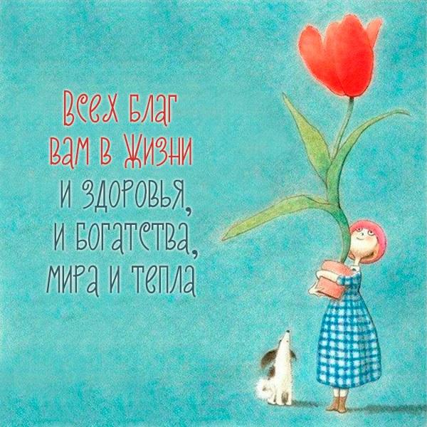 Пожелание всех благ в открытке - скачать бесплатно на otkrytkivsem.ru