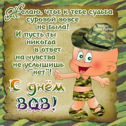 Пожелания с Днем ВДВ - скачать бесплатно на otkrytkivsem.ru