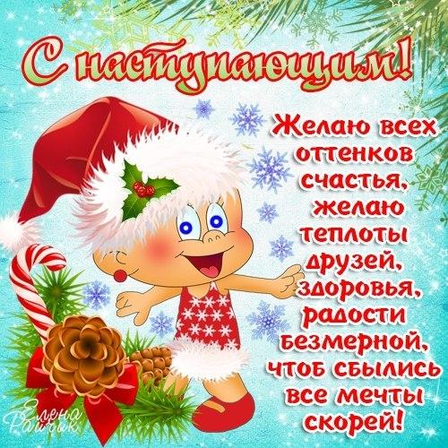 Пожелания с наступающим!!! - скачать бесплатно на otkrytkivsem.ru