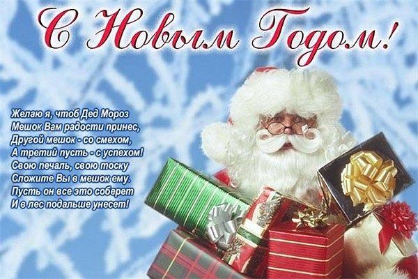 Пожелания с Новым Годом коллегам - скачать бесплатно на otkrytkivsem.ru