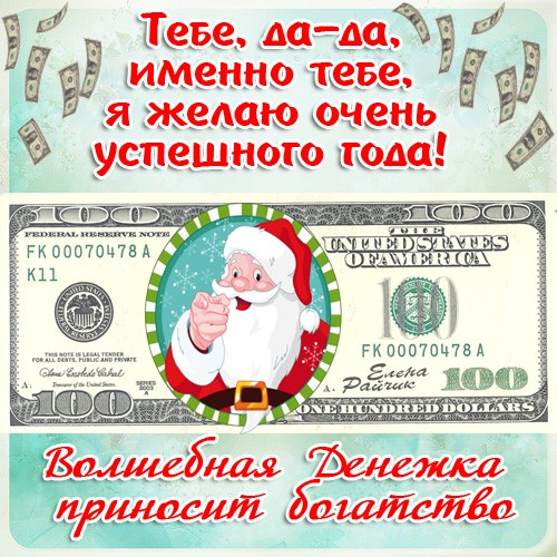 Пожелания удачи и успехов в Новом году - скачать бесплатно на otkrytkivsem.ru