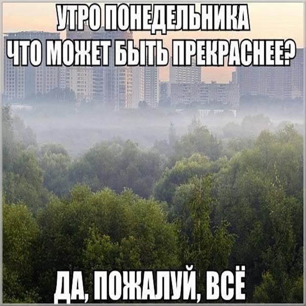 Позитивная картинка про утро понедельника - скачать бесплатно на otkrytkivsem.ru